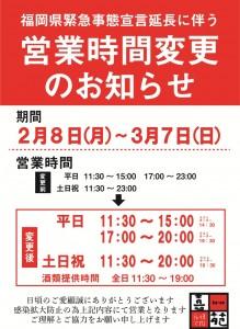 福岡緊急事態宣言
