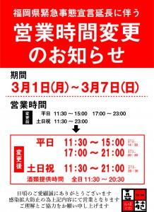 福岡緊急事態宣言第3期