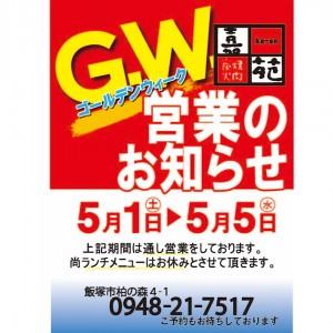 Gw 営業お知らせ