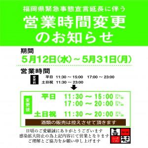 (嘉)【S】『20時』福岡緊急事態宣言延長_アートボード 1