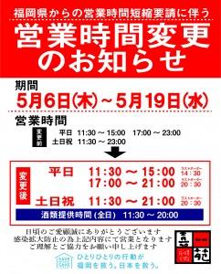 (嘉)【S】福岡緊急事態宣言_アートボード 1